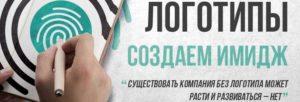 Создание запоминающегося логотипа в Москве
