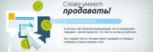 Написание текстов для сайта в Москве