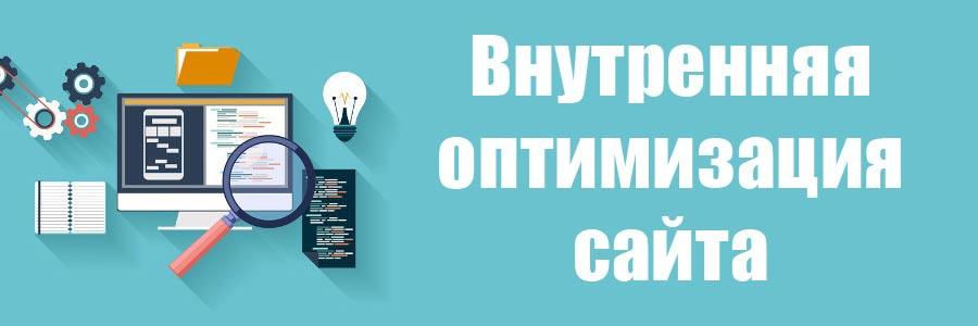 оптимизировать сайт Стройковская улица